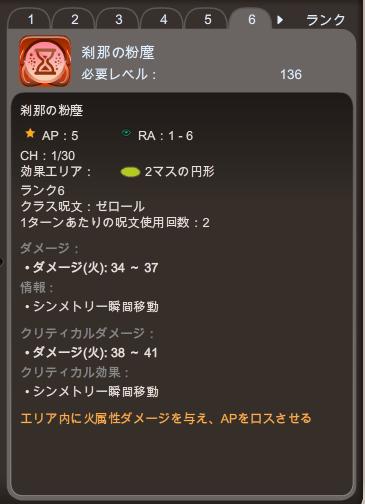 36刹那の粉塵_rev1