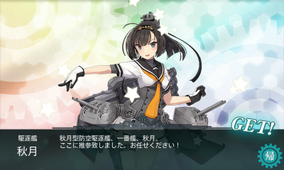KanColle-141127-21401254.png