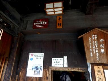 奈良井宿 (91)