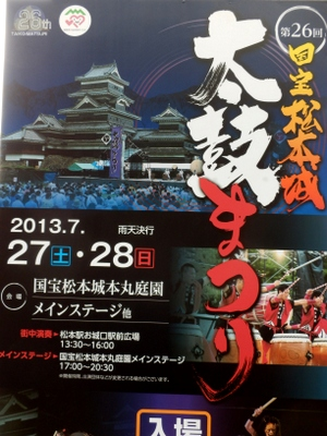 太鼓祭り (1)