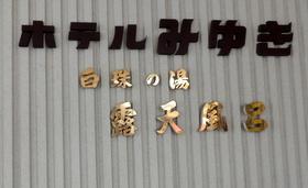 ホテルみゆき (4)