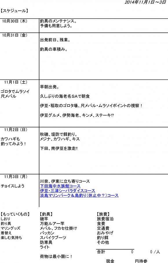 20141101-2.jpg