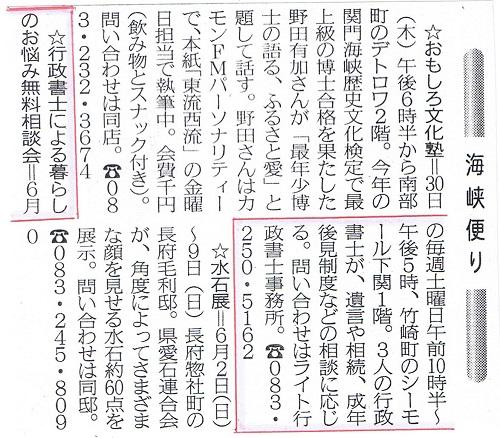 山口新聞25年5月29日