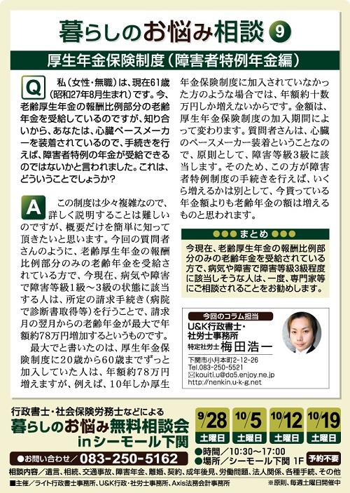 コラム9(梅田先生)