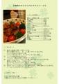 豚肉のタバスコバルサミコソースレシピ