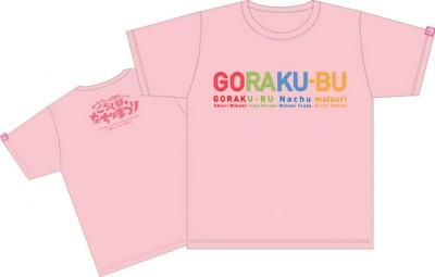 goraku_Tp-400x255.jpg