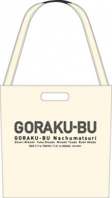 goraku_toat-400x703.jpg