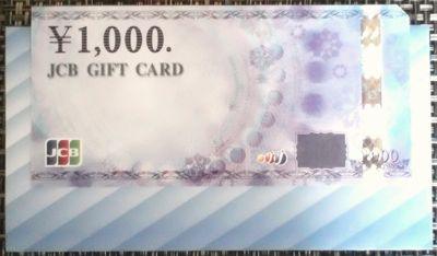 JCBギフト券1000円分