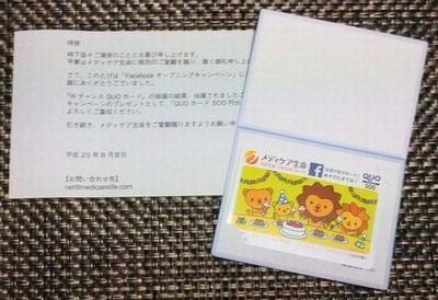 当選用紙&クオカード500円分