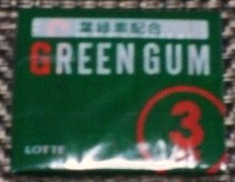 グリーンガム3本パック