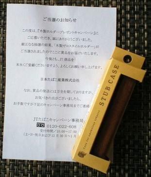 当選用紙&ゼロスタイル専用木製ホルダー