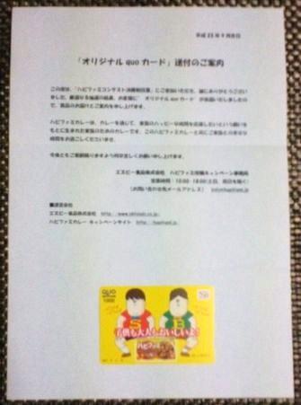 当選用紙&クオカード1000円分