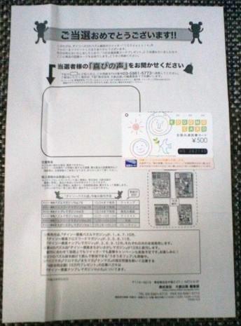 当選用紙&図書カード500円分
