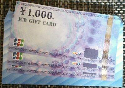 JCBギフト券3000円分