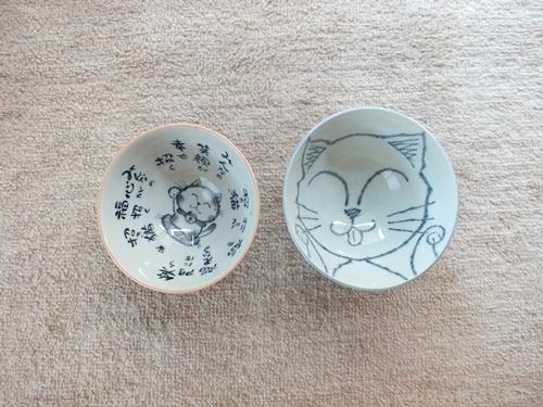 お土産茶碗2