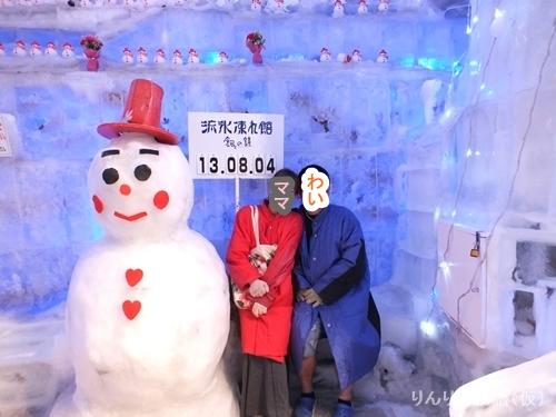 真冬の北海道?