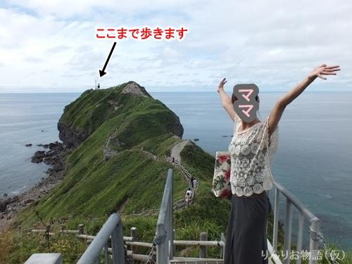 カムイ岬1