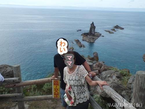 カムイ岬先端