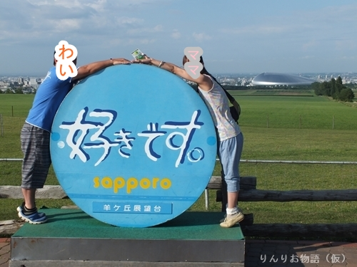 札幌大好き