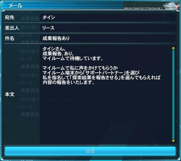 pso20130720_105125_118.jpg