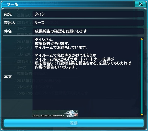 pso20130803_030610_039.jpg