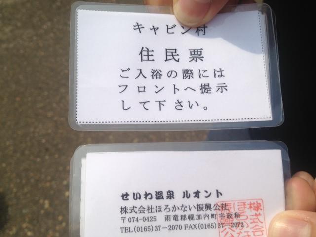 2013 夏 ホ