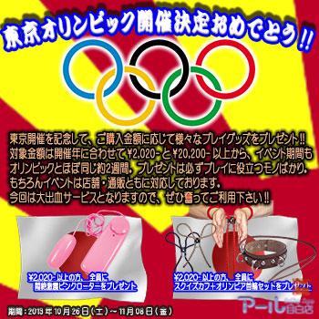 東京オリンピック開催決定おめでとう!!