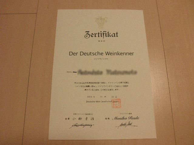 ドイツワインケナー認定状