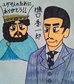 樋口季一郎(クラチー・ブログ用)