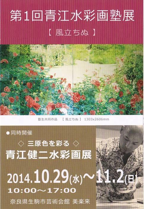 青江塾作品展201410 A