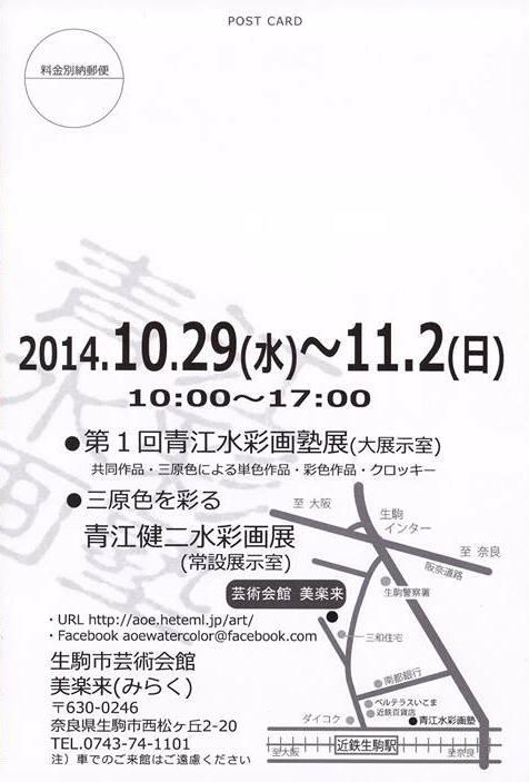 青江塾作品展201410 B
