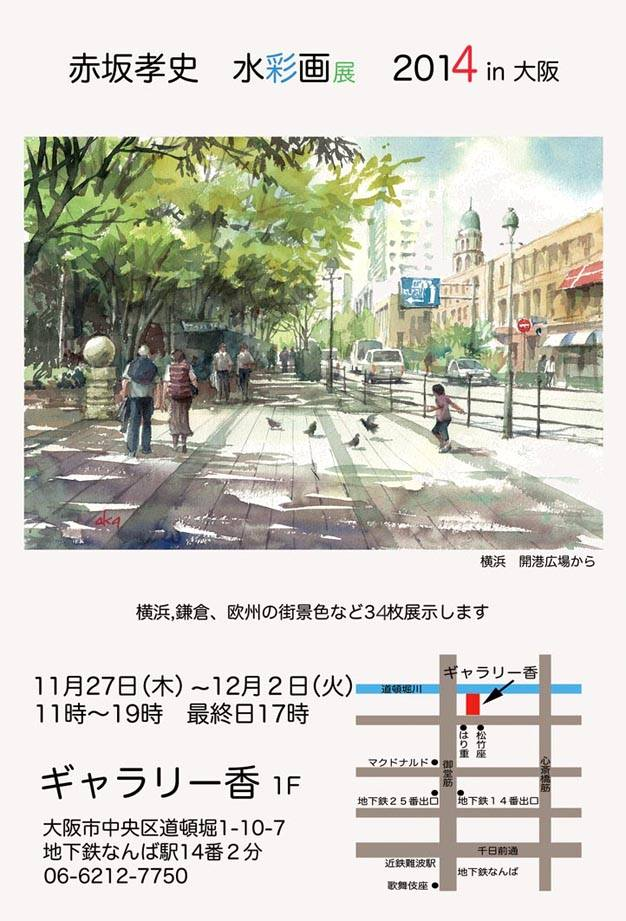 赤坂さん個展2014
