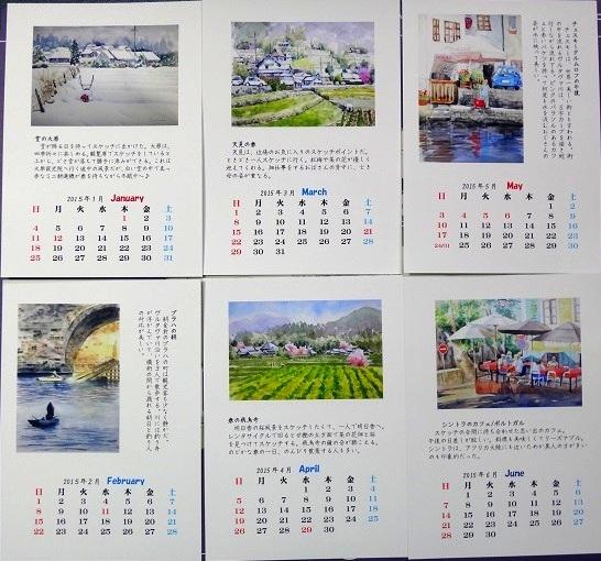 カレンダー2014A