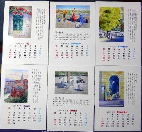 カレンダー2015B