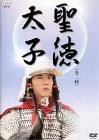 NHKshotokutaishi.jpg