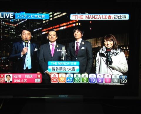 20141215TV.jpg