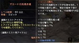 DN 2013-05-12 20-57-04_ザガード効果