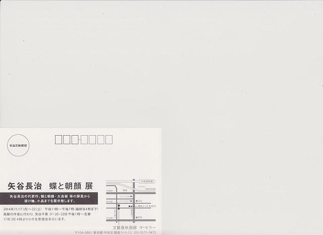 2014,11矢谷個展文春 003