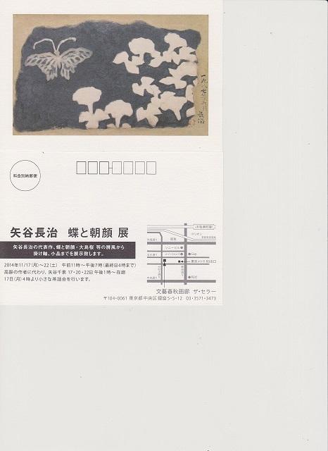 2014,11矢谷個展文春 001
