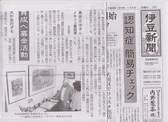2011,11墨画島田正治展示 001