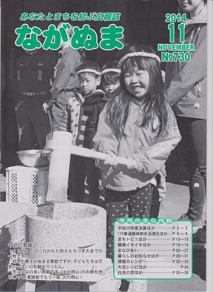 2014.11長沼広報 001