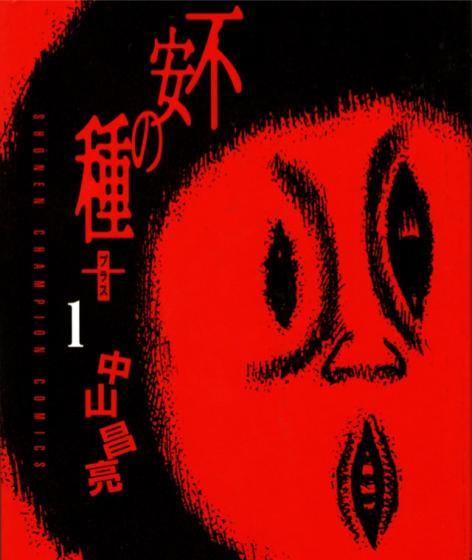 fuan-no-dane_title-r.jpg