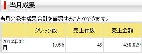raku20140220.jpg