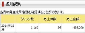raku20140224.jpg