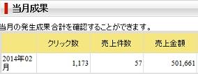 raku20140225.jpg