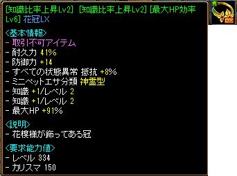 RedStone 13.10.25[02]
