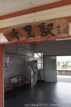 千里駅駅名看板