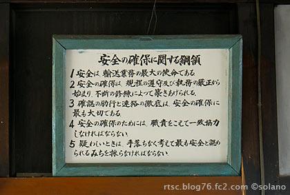 駅務室(駅事務室)の掲示物