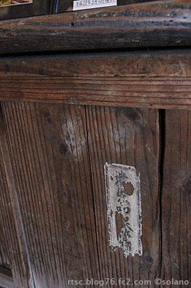 木造駅舎の手小荷物窓口