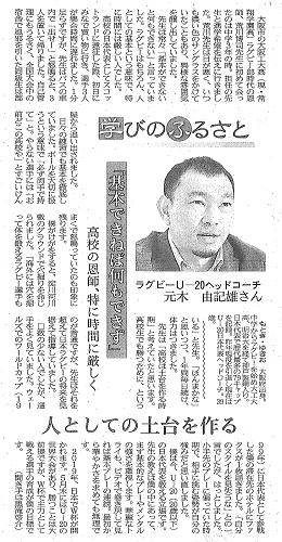 元木由記雄新聞記事